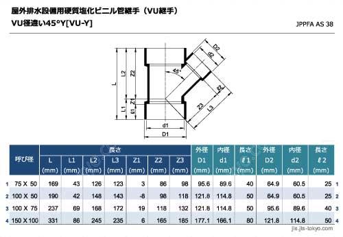 VU径違い45°Y[VU-Y]継手の規格表[外径、内径、長さ]
